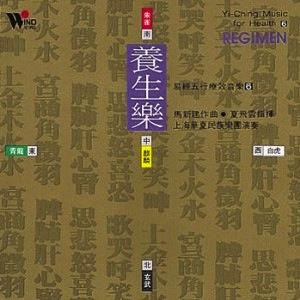 Qigong Musik - Yi Ching regimen