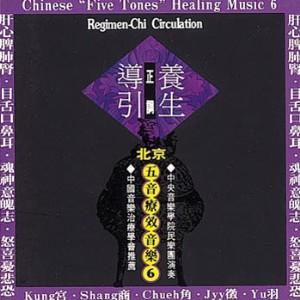 Qigong Musik - Qigong music